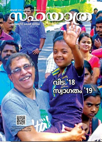 Sahayatra January 2019